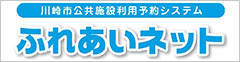 ふれあいネット川崎市公共施設利用予約システム