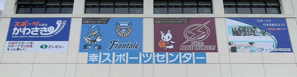 川崎市幸スポーツセンター |お問い合せ|