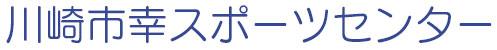 川崎市幸スポーツセンターサイトロゴ
