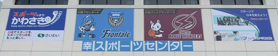 川崎市幸スポーツセンター外観の写真
